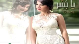 Diana Haddad… Hadeth El Hob | ديانا حداد … حديث الحب