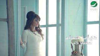 Diana Haddad ... Haflet Hob - Video Clip |ديانا حداد ... حفلة حب - فيديو كليب
