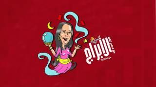 شوف حظك مع مدام ليليا  - الثلاثاء 18 فيفري 2014
