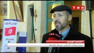مجلس شورى النهضة : الحركة تحاول كسب الوقت استعدادا للمواعيد الانتخابية