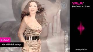 Elissa - Khod Balak Alaya ( Audio ) /اليسا - خد بالك عليا