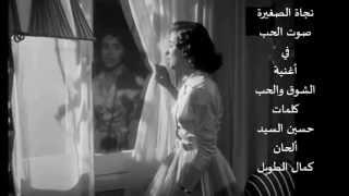 Najat Al Saghira - Elshoo'a welhobنجاة الصغيرة - الشوق والحب