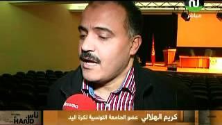 الجلسة العامة للجامعة التونسية لكرة اليد