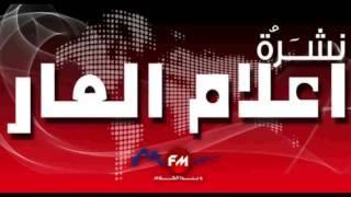 نشرة إعلام العار ليوم 14 02 2014