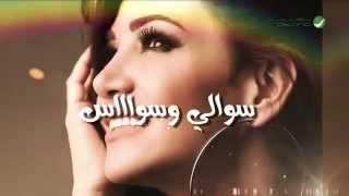 Diana Haddad… Leaab - Lyrics | ديانا حداد … لعاب - بالكلمات