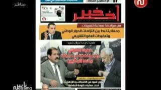 أهم عناوين جريدة آخر خبر ليوم الثلاثاء 04/02/2014