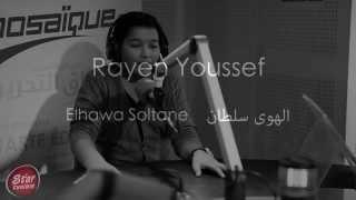 Rayen youssef - El Hawa Soltane.......ريان يوسف ـ الهوى سلطان