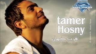 Ya Taabny - Tamer Hosny /يا تاعبني - تامر حسني