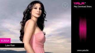 Elissa - Law Kan ( Audio ) /اليسا - لو كان