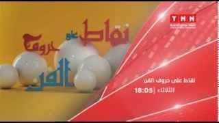 برومو (2) نقاط على حروف الفن : محمد الجلالي
