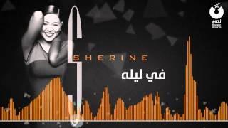 شيرين - في ليلة / Sherine - Fe Leila
