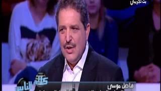 برنامج كلام الناس : 29-01-2014 - جزء 1: فاضل بن موسى