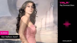 Elissa - Kan Nafsee Aaraf ( Audio ) /اليسا -  كان نفسي أعرف