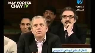هههه تهنتيلة على المباشر لمصطفى بن جعفر في التأسيسي